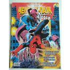 Человек-паук. Комикс Marvel. Герои и злодеи. #72