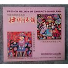 Passion melody of zhuangs homeland (Китайская музыка), 2CD в коробке, China