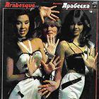 """LP Arabesque - Ансамбль """"Арабеска"""" (1984) дата записи: 1980-1983 гг."""