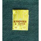 Крючки и петли. СССР, Ленинград