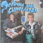 Various - Девочка Моя Синеглазая. Vinyl, LP, Compilation-1989,USSR.