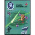 """""""Венера-Комета Галлея"""" СССР 1986 год (5704) 1 блок"""