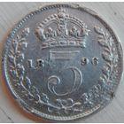 6. Великобритания, 3 пенса 1896 год, серебро
