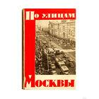 Путеводитель по улицам Москвы. (1962г.) + иллюстрированная схема города Москвы (1961г.)