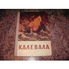 Калевала - карело-финский эпос, пересказала для детей Любарская,  рисунки Кочергина, изд. Детская литература, 1975