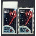 """Космос. АМС """"Луна-4"""". 1963. Полная серия 2 марки. Чистые"""