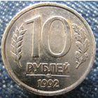 W: Россия 10 рублей 1992 ЛМД (перья без просечек) цена за одну монету на выбор НЕМАГНИТНЫЕ (288)
