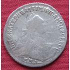 15 копеек 1765 года ММД