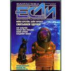 """Журнал """"ЕСЛИ"""", 2002, #7"""