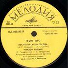 EP Георг ОТС / ЭСО ВР дир.Ю.Силантьев - Песня русского сердца (1973)