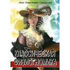 Сикорский И. Классическая физиогномика. 2012г.