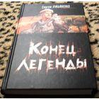 Конец легенды. Сергей Лукъяненко.