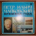 Чайковский-Времена Года