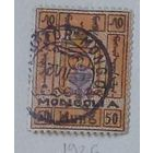 Инь-Янь и другие символы. Монголия.  Дата выпуска:1926-11-15