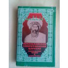 Гаммер М.  Шамиль. /Мусульманское сопротивление царизму. Завоевание Чечни и Дагестана/. 1998г.