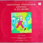 LP Алексей Рыбников - Невероятные приключения Буратино и его друзей. (1978)
