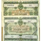 50,100 руб 1955г