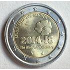 """Бельгия, 2 евро 2014. Юбилейная """"100 лет началу Первой Мировой войны"""""""