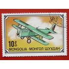 Монголия. Самолёт. ( 1 марка ) 1976 года.