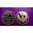 Царская Россия 5 руб. золотом 1852г. распродажа