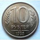 10 рублей 1993 ММД (м)