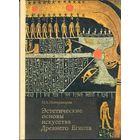 Эстетические основы искусства Древнего Египта. Н. А. Померанцева. 1985 г.