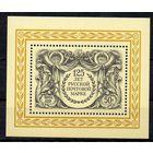125- летие русской почтовой марки СССР 1983 год (5421) 1 блок
