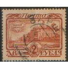За. 123. 1913. 300 лет ДР: 2 рубля. ГаШ.а
