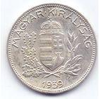 Венгрия, 1 пенго 1939 года.