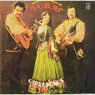 LP `Вокально - Инструментальное Трио `` РОМЭН `` . Цыганские песни (1979)