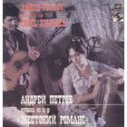 """LP Андрей Петров - Музыка из к-ма """"Жестокий романс"""" (1985) дата записи: 1984 г."""