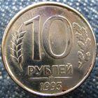 W: Россия 10 рублей 1993 ММД (цена за одну монету на выбор) МАГНИТНЫЕ, гурт гладкий (289)