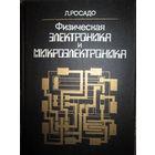 Физическая электроника и микроэлектроника