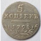 5 копеек 1798 СМ МБ серебро-оригинал