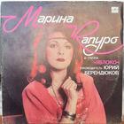 """LP Марина КАПУРО и группа """"Яблоко"""" (1990)"""