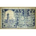 Львов 50 халеров 1919г -оч.редкая-