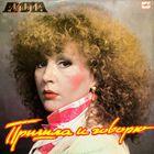 LP Алла Пугачева - Пришла и говорю (1987) дата записи: 1984, 1986 гг.