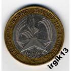 10 руб 2000 55 лет Великой Победы СПМД