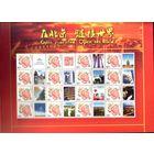 Малый лист в буклете и в подарочной папке 2004 год Китай Цветок