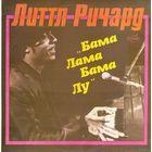 LP Литтл Ричард - Бама Лама Бама Лу / Little Richard -- Bama Lama Bama Loo (1991) MONO