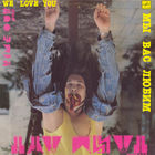 LP ТАЙМ-АУТ - Мы вас любим (1990)