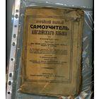Новейший полный самоучитель английского языка Петроград : Н.И. Холмушин, 1917