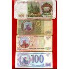 Россия, 100, 200, 500 и 1000 рублей 1993 года. Цена за все