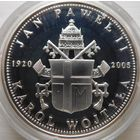 30. Ватикан настольная медаль 2005 год, серебро*