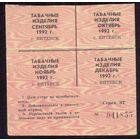 Талоны на табак 1992