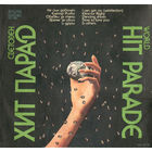 LP FSB - Световен хит парад / World Hit Parade (1982)