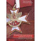 Ведомственные медали силовых структур РФ - на CD