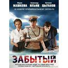 Забытый (реж. Владимир Щегольков, 2011) Скриншоты внутри