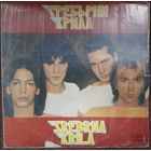 LP СРЕБЪРНИ КРИЛА - Srebrna Krila (1979)