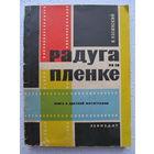 Радуга на плёнке,И.Косинский,Ленизд ат,1965г-лот No1-3